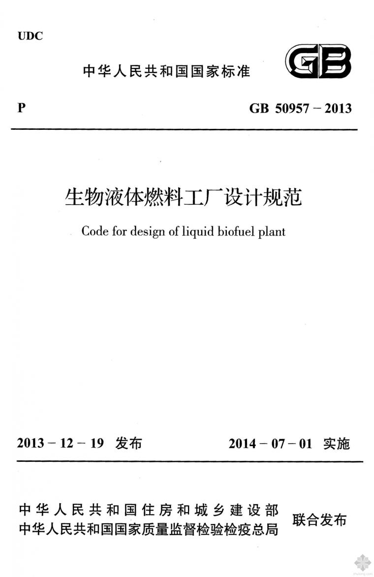 uasb生物接触氧化资料下载-GB50957-2013生物液体燃料工厂设计规范附条文
