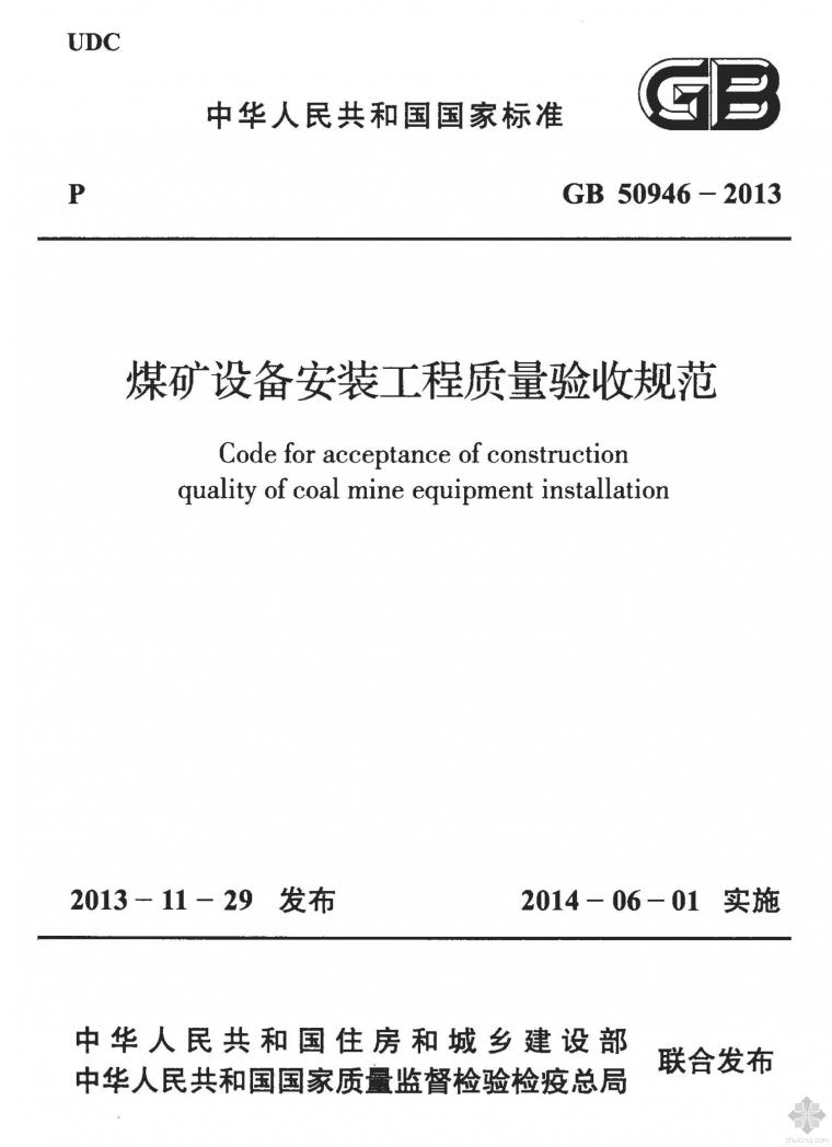 GB50946-2013煤矿设备安装工程质量验收规范附条文