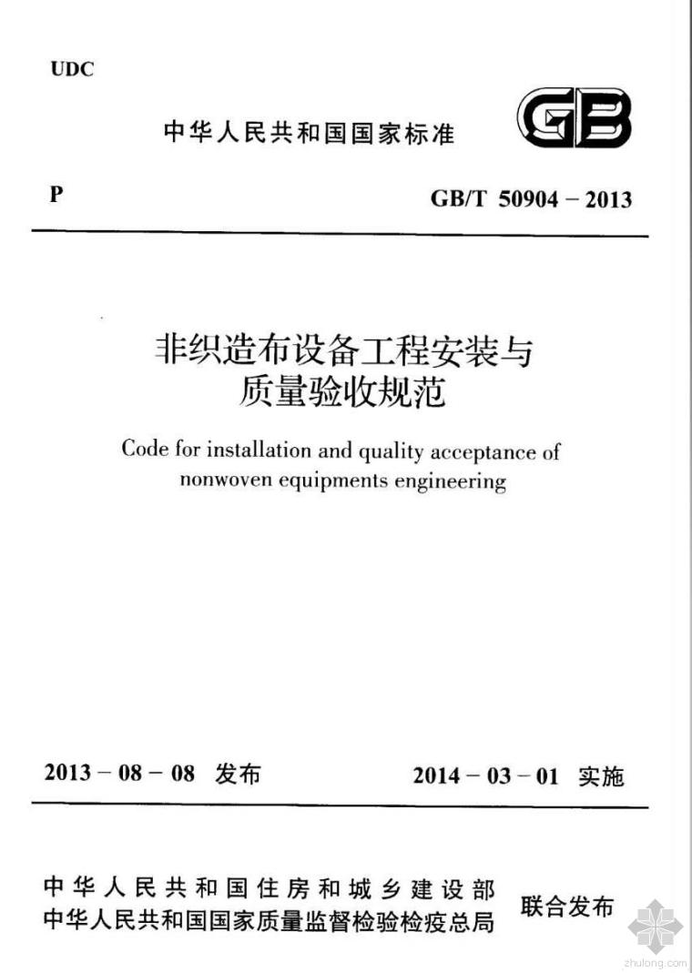 GB50904T-2013非织造布设备工程安装与质量验收规范附条文