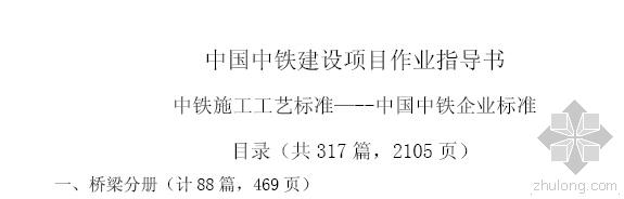 中国中铁建设项目作业指导书2105页(中铁企业标准)