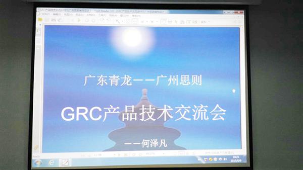 青龙公司广州思则grc技术交流会圆满召开