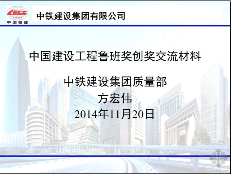 中铁建设集团鲁班奖创奖交流材料