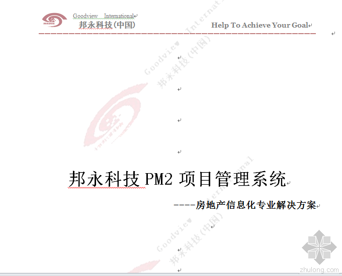 PM2项目管理系统(地产版)操作手册