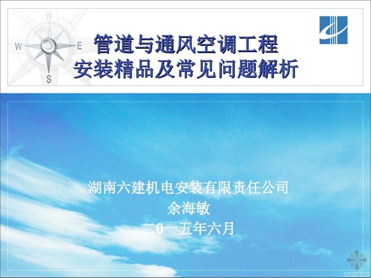 [中安协精品会]4.管道与通风空调工程安装精品及常见问题解析