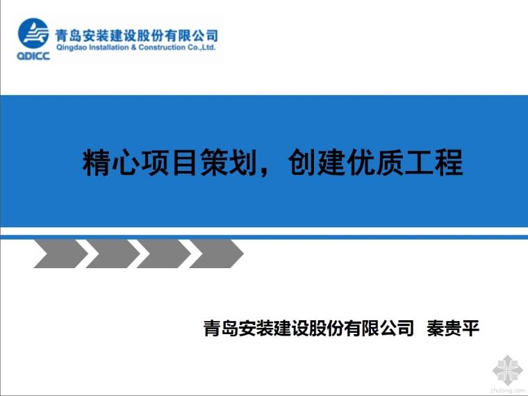 [中安协精品会课件]6.精心项目策划,创建优质工程