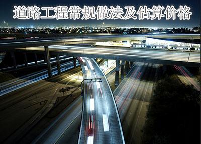 道路工程常规做法及估算价格,学习了!