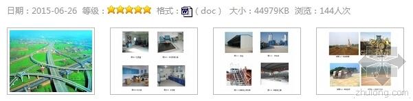 项目部归整施工技术资料的工作内容