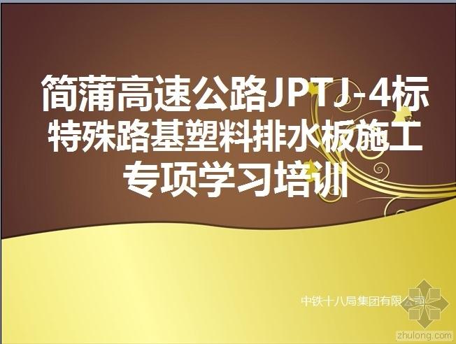简蒲高速公路JPTJ-4标特殊路基塑料排水板施工专项学习培训