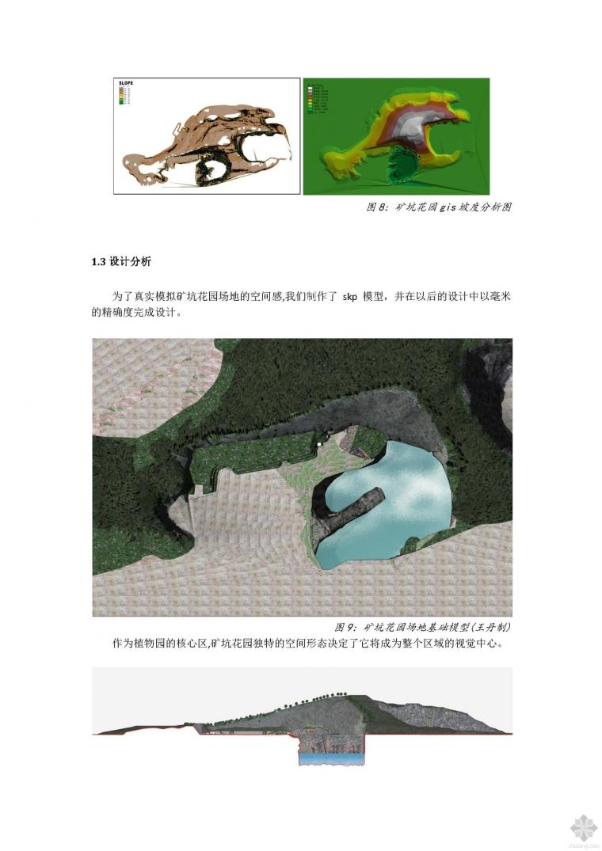 上海辰山矿坑花园的设计营建