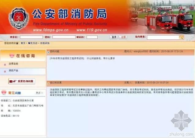 最新资讯 ▏注册消防工程师有望年底首次开考
