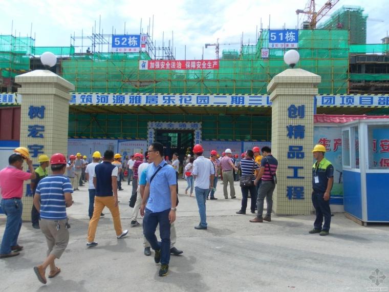 雅居乐粤东区域公司2015上半年工程管理总结观摩会