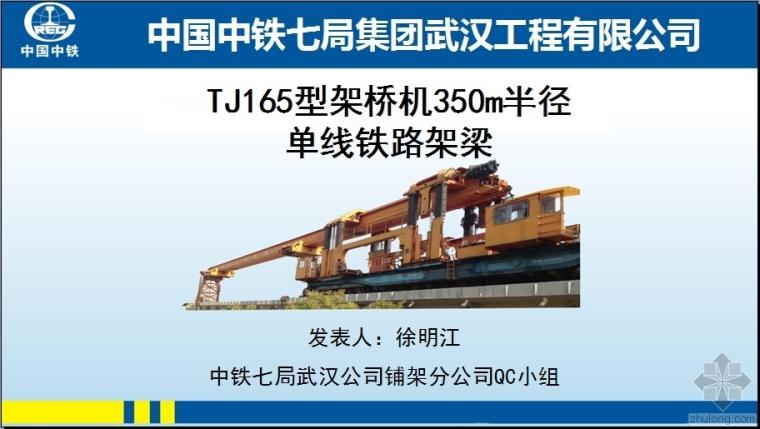 中铁七局TJ165型架桥机350m半径单线铁路架梁