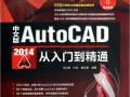 AuToCAD2014入门到精通视频教程