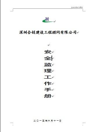深圳合创建设工程顾问有限公司安全监理工作手册(修订版)