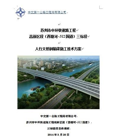 苏州市中环快速路工程人行天桥钢箱梁施工方案