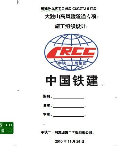 沪昆客专贵州段CKGZTJ-9标段大独山高风险隧道专项施工组织设计