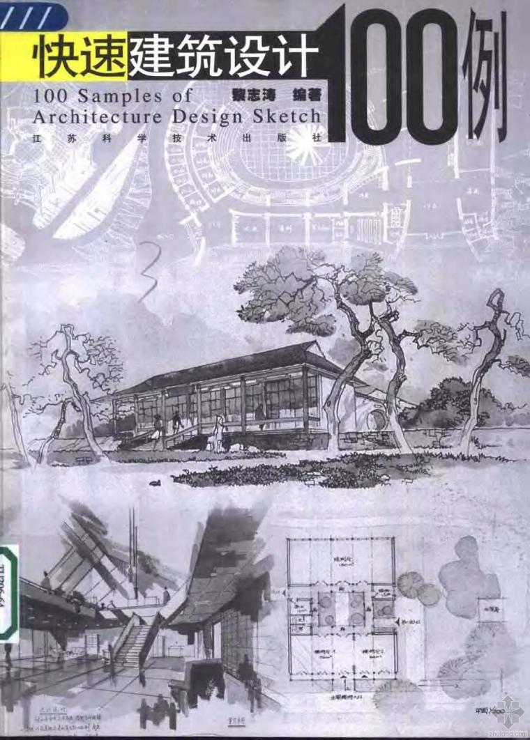 建筑设计快题设计100例,大放送!