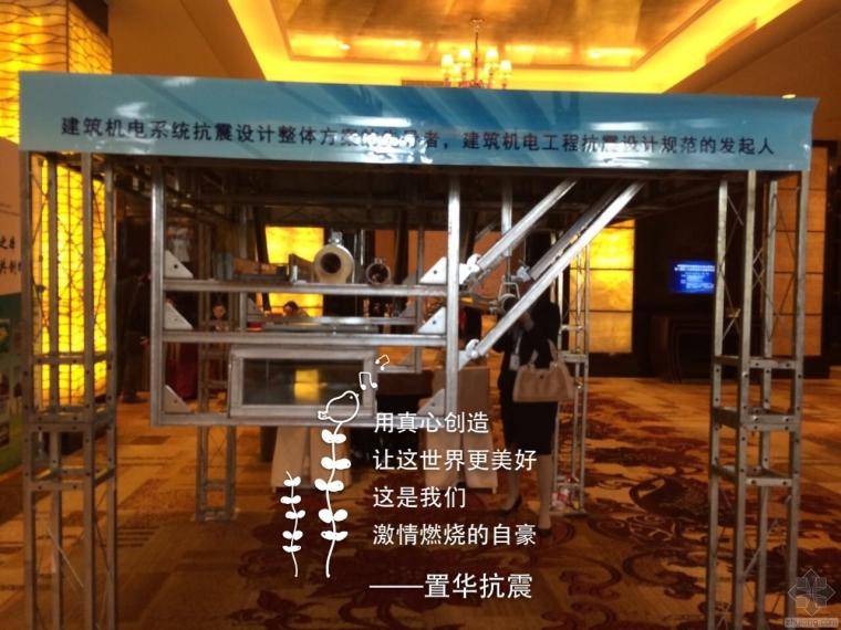 建筑机电工程抗震设计规范
