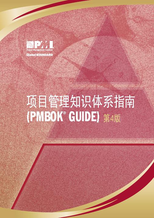 PMBOK2008中文版(第四版)-项目管理知识体系指南