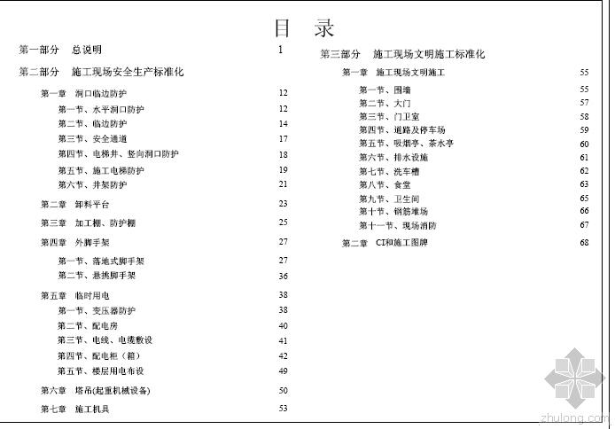 施工现场安全管理标准化图册70页