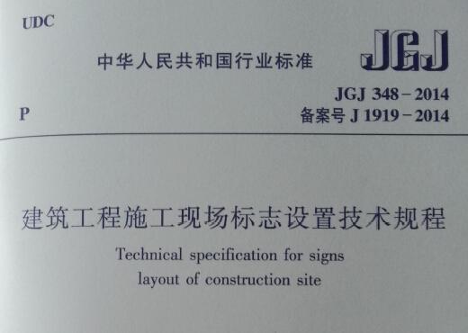 JGJ348-2014建筑工程施工现场标志设置技术规程免费下载