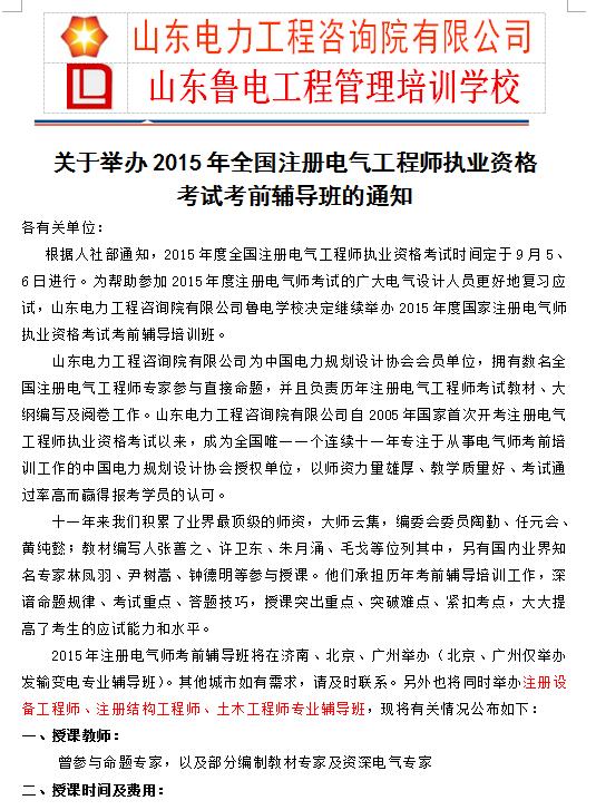 月底在济南开班了,国家注册电气工程师考试培训班