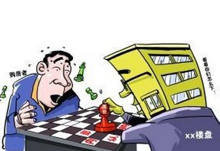 在二手房交易时最忌讳的四件事是什么?