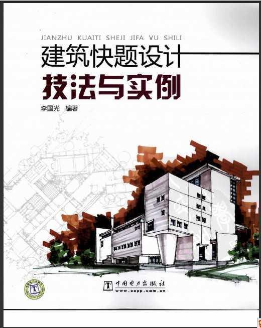 建筑快题设计技法与实例(图书)-节选1