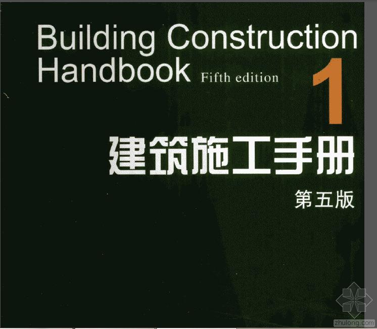 建筑施工手册1-5- 第5版