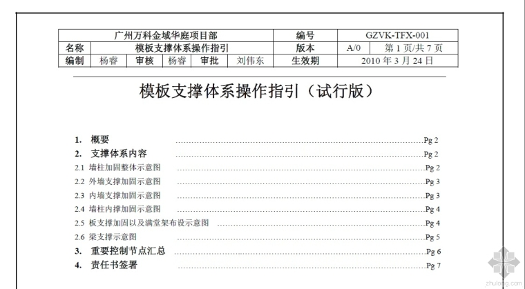 广州万科金域华庭项目模板支撑体系操作指引