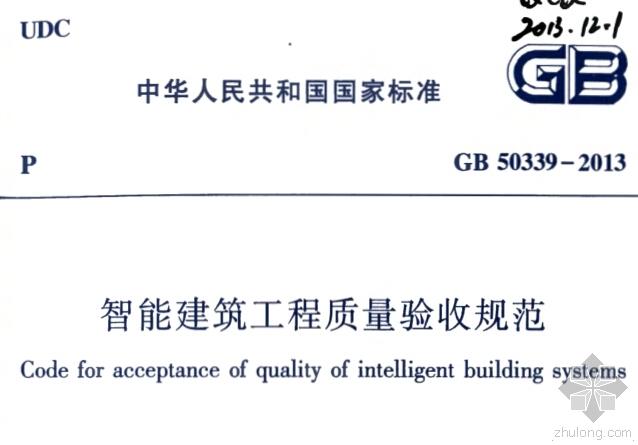 GB 50339-2013《智能建筑工程质量验收规范》扫描版