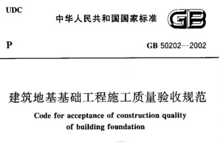 GB50202-2002《建筑地基基础工程施工质量验收规范》扫描版