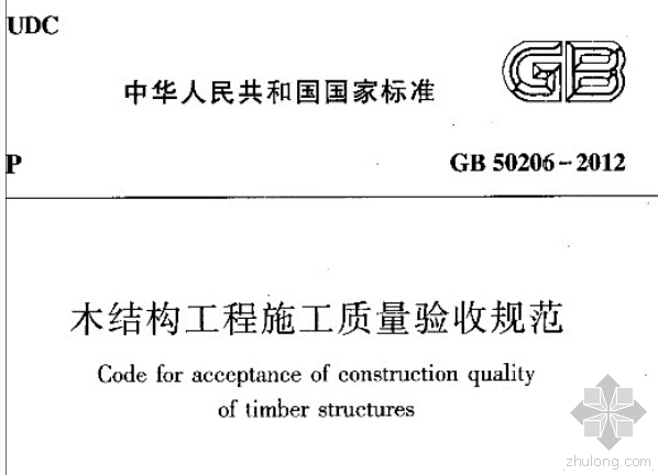 GB 50206-2012《木结构工程施工质量验收规范》扫描版