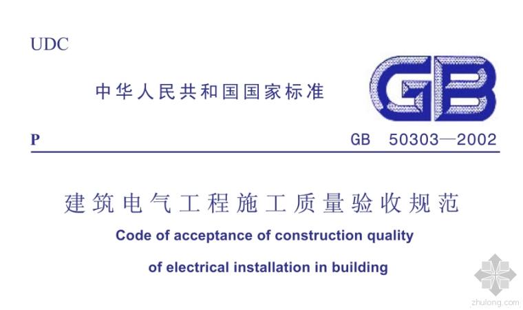 GB 50303-2002《建筑电气工程施工质量验收规范》含说明