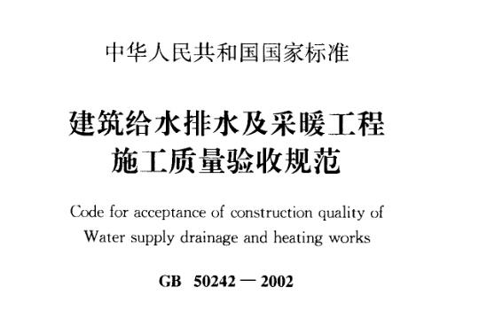 GB 50242-2002《建筑给水排水及采暖工程施工质量验收规范》扫描