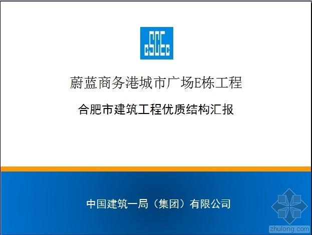 河南优质结构汇报资料资料下载-蔚蓝商务港城市广场E栋工程优质结构汇报材料
