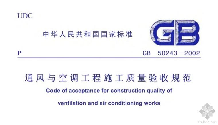 VAV空调系统设计说明资料下载-GB 50243-2002《通风与空调工程施工质量验收规范》含说明
