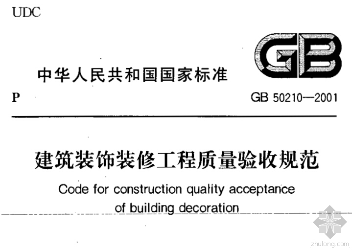 GB 50210-2001《建筑装饰装修工程质量验收规范》扫描版