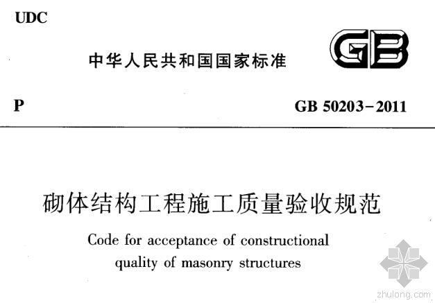 GB50203-2011《砌体结构工程施工质量验收规范》扫描版