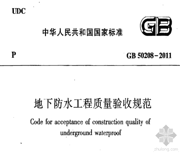 GB 50208-2011《地下防水工程质量验收规范》扫描版