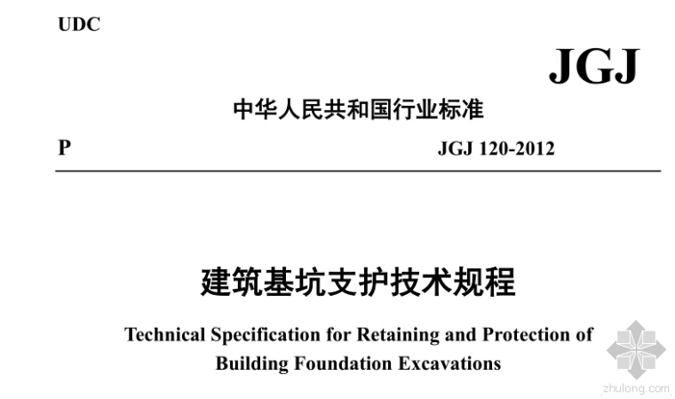 JGJ120-2012《建筑基坑支护技术规程》免费下载