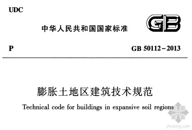 GB50112-2013《膨胀土地区建筑技术规范》免费下载