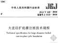 JGJ225-2010《大直徑擴底灌注樁技術規程》免費下載
