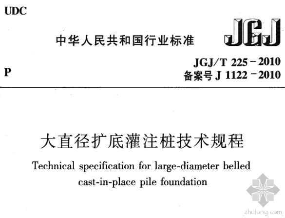 JGJ225-2010《大直径扩底灌注桩技术规程》免费下载