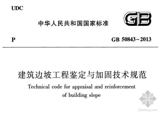 GB50843-2013《建筑边坡工程鉴定与加固技术规范》免费下载