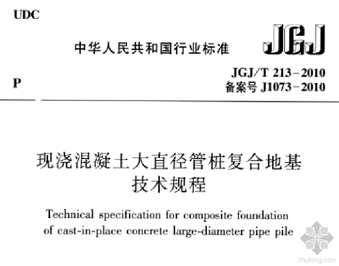 JGJ213-2010《现浇混凝土大直径管桩复合地基技术规程》免费下载