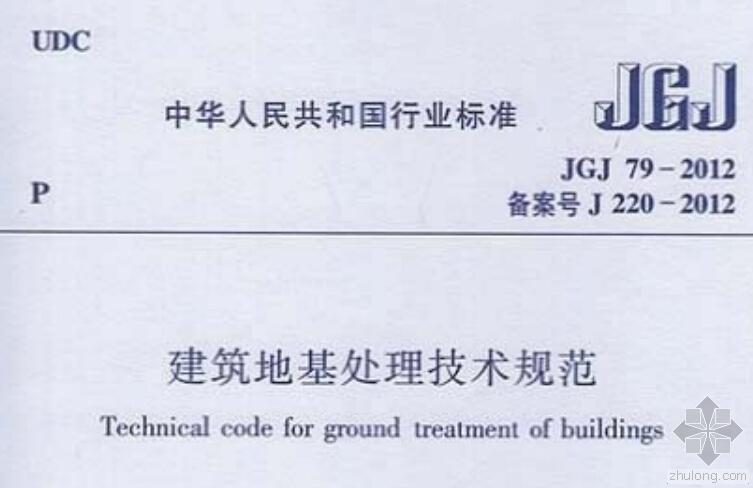 JGJ79-2012《建筑地基处理技术规范》免费下载