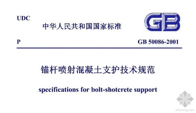 GB50086-2001《锚杆喷射混凝土支护技术规范》免费下载