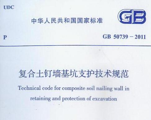 GB50739-2011《复合土钉墙基坑支护技术规范》免费下载