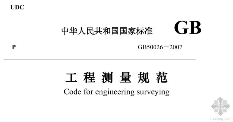 GB50026-2007《工程测量规范》免费下载
